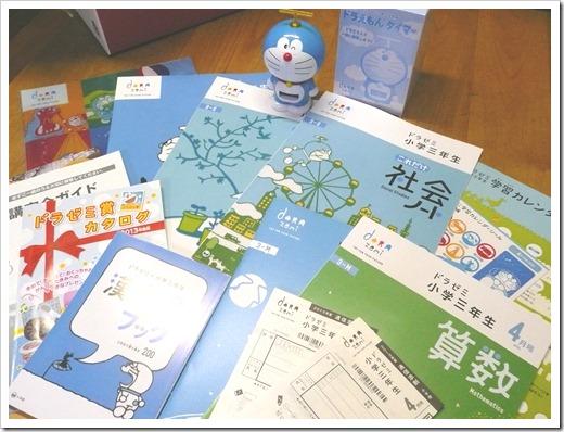 小学館の通信教育ドラゼミ:小学3年生4月の教材一覧