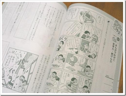 ドラゼミ小学3年生4月号のテキスト・作文の学習「マンガでみがく思考力・表現力」