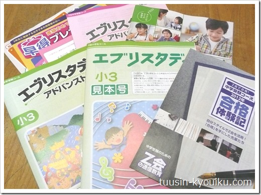 Z会小学生コースの教材見本3年生