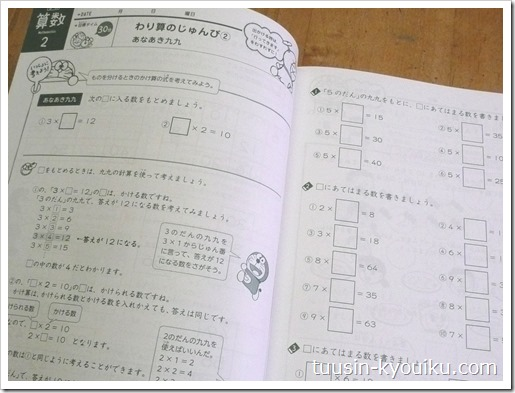 ドラゼミ小学3年生4月号算数「わり算のじゅんび」