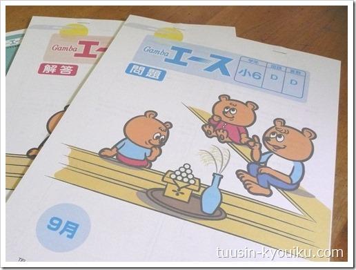 がんばる舎の小学エース6年生9月号の表紙