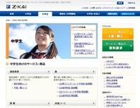 Z会中学コースの公式サイトキャプチャー