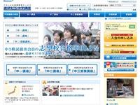 進研ゼミ中学講座の公式サイトキャプチャー