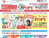 中学ポピー(さんけん舎)の公式サイトキャプチャー