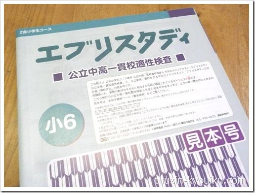 z会小学生コース・公立中高一貫適性検査のテキスト