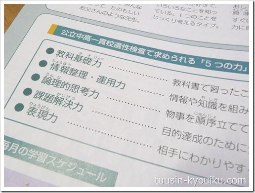 公立中高一貫適性検査で求められる5つの力・Z会小学生コース