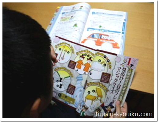 チャレンジ3年生の冊子を読んでいる男の子