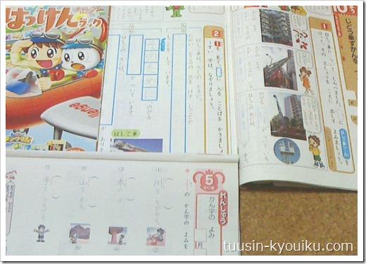 チャレンジ1年生国語の内容と漢字ドリル・はてなはっけんブック