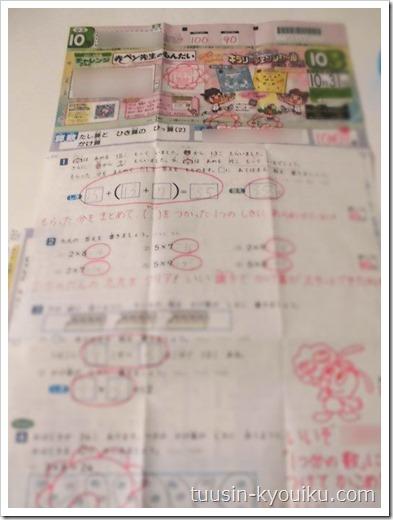 チャレンジ2年生添削済みの赤ペン先生の問題10月号:進研ゼミ小学講座