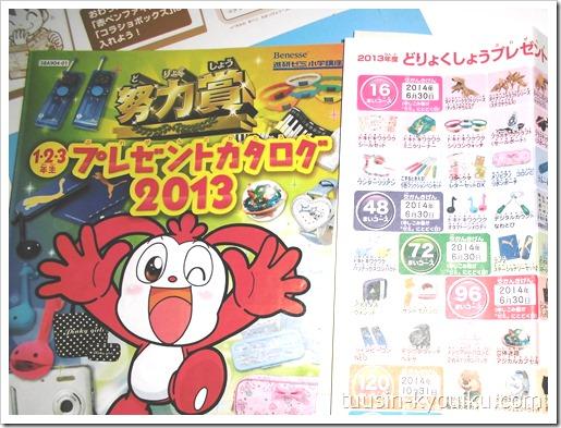 進研ゼミ努力賞「1・2・3年生プレゼントカタログ2013」