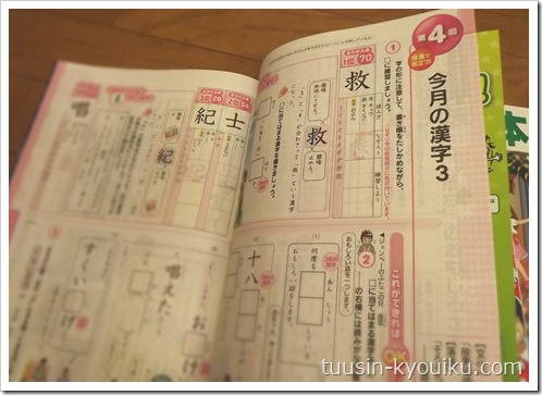 チャレンジ4年生国語のテキスト「漢字の学習」進研ゼミ小学講座