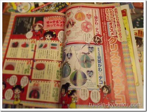進研ゼミ小学講座子ども向け情報誌「未来!発見!ブック小4の12月号