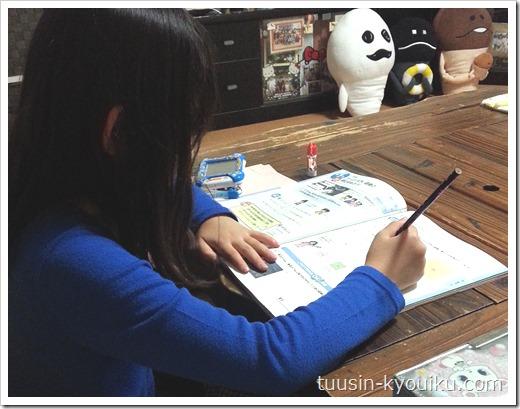 進研ゼミチャレンジ4年生で勉強中の小学生