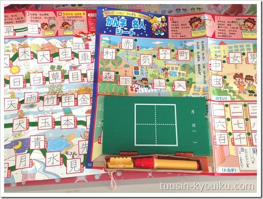 「おふろでたのしく!漢字黒板セット」チャレンジ1年生の12月号付録