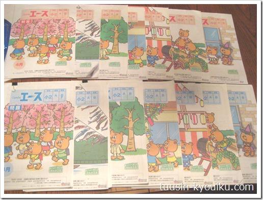 がんばる舎の小学エース小2の教材4月号から10月号まで