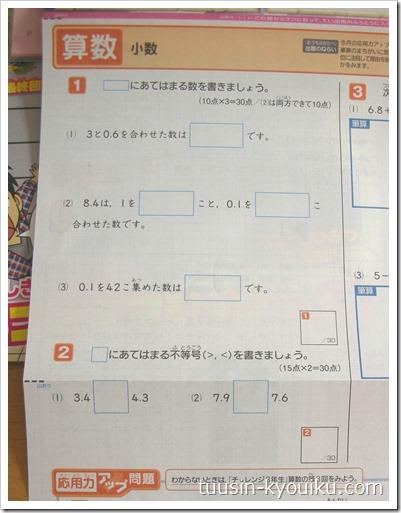 進研ゼミ小学講座チャレンジ3年生の算数添削テスト