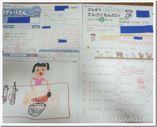 Z会1年生6月のけいけんシート&算数の添削問題:Z会小学生コース