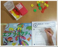 Z会小学生コースで勉強中の一年生