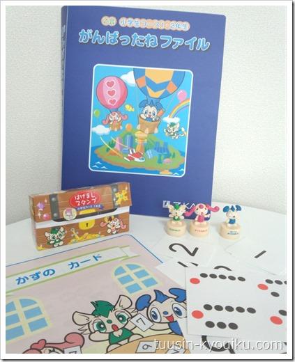 Z会小学生コース1年生・初回に届いた教材:がんばったねファイル、はげましスタンプ、数のカード
