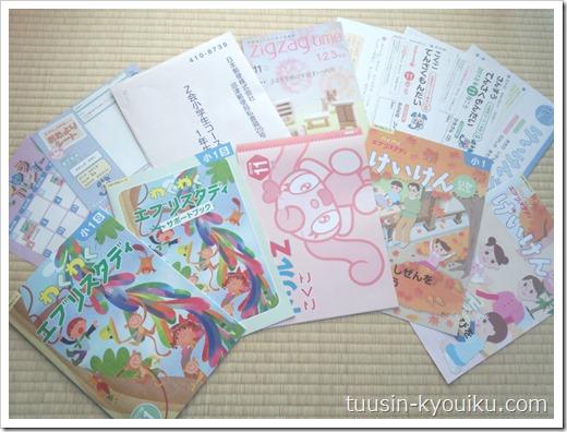 Z会小学生コース小1の11月号の教材一覧