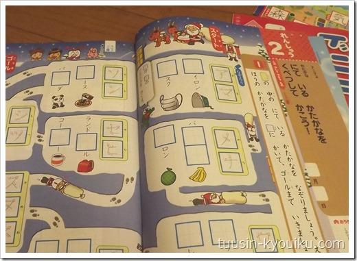 進研ゼミ小学講座チャレンジ1年生2013年12月号の国語(カタカナの学習)
