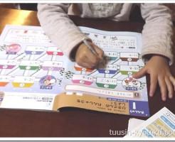 チャレンジ1年生の算数を勉強中の小学生