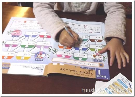 進研ゼミ小学講座チャレンジ1年生のテキストで算数の勉強中