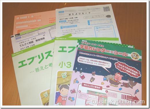 Z会小学生コースの教材。2013年12月号で届いたエブリスタディ小3ほか