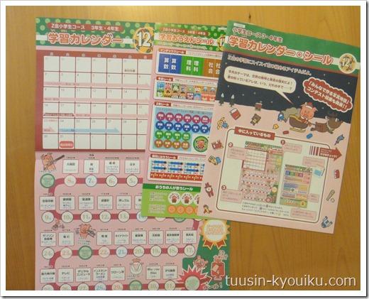 Z会小学生コース3年生・4年生の学習カレンダー12月と学習応援シール
