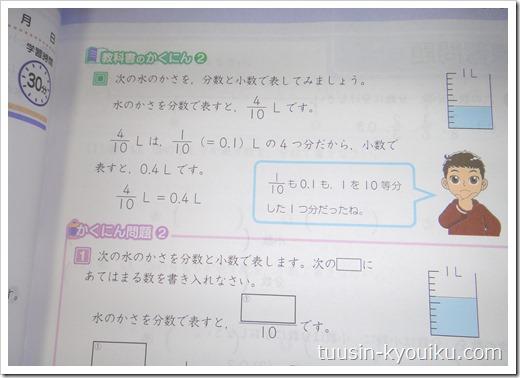 Z会エブリスタディ小学3年生の算数の問題