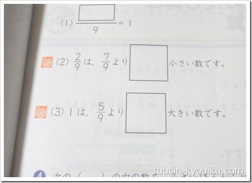 Z会エブリスタディ小学3年生の算数の問題・分数