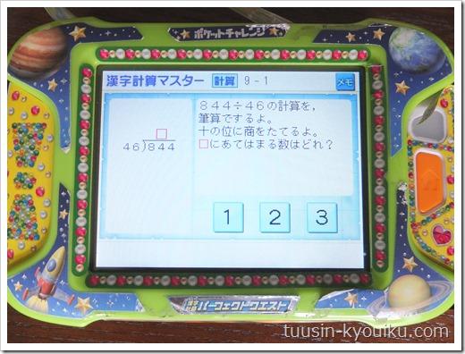 ポケットチャレンジ漢字計算パーフェクトクエスト:進研ゼミ小学講座・小4の付録