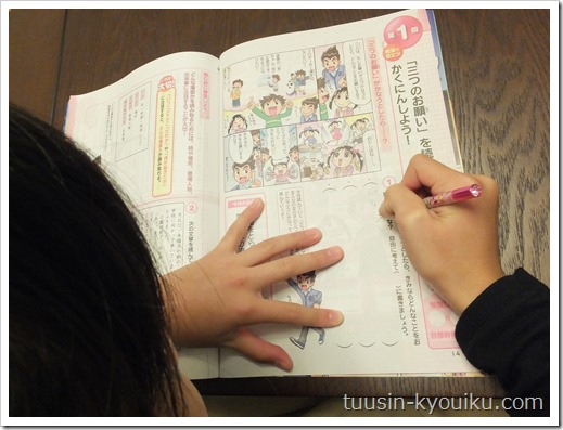 進研ゼミ小学講座チャレンジ4年生の国語テキストで勉強中