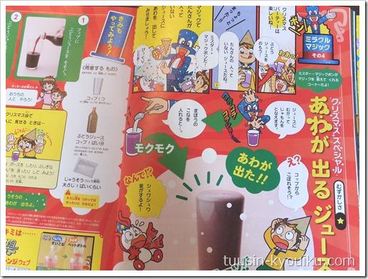 チャレンジ2年生子ども向け情報誌「みらいはっけんブック」2013年12月号