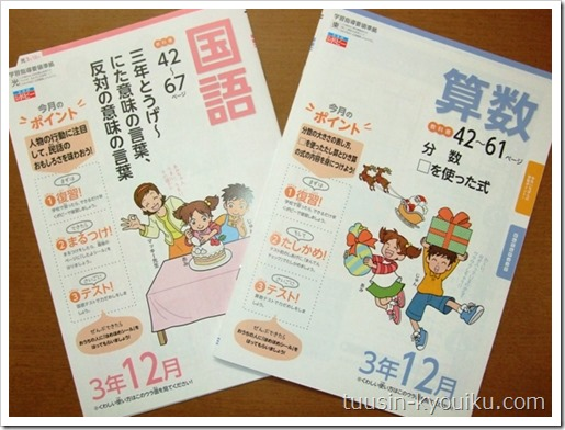 小学ポピー3年生12月号の国語と算数テキストの表紙