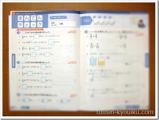 小学ポピー3年生12月号の算数まとめの問題「まんてんチェック」