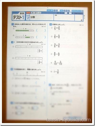 小学ポピー3年生12月号の算数テスト「分数」
