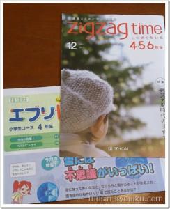 Z会の情報誌2013年12月号保護者向けと子ども向け