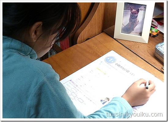 Z会の通信教育教材で算数の家庭学習中の小学4年生