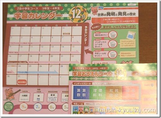 Z会小学生コース学習カレンダーと学習応援シール12月:3年生・4年生