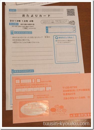 通信教育のZ会小学生コース4年生用「おたよりカード」2013年12月