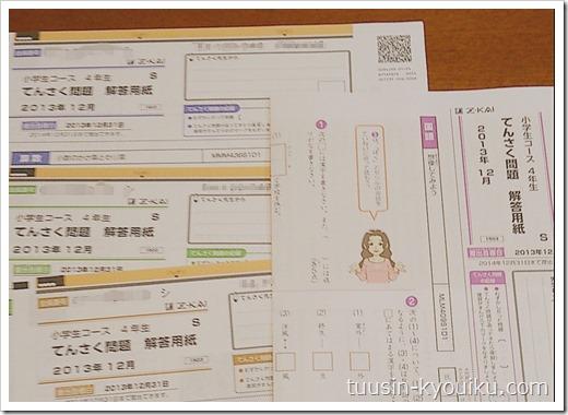 Z会小学生コース4年生2013年12月「添削問題」の解答用紙