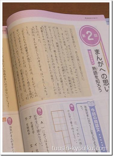 Z会小学生コース4年生12月号の国語テキスト