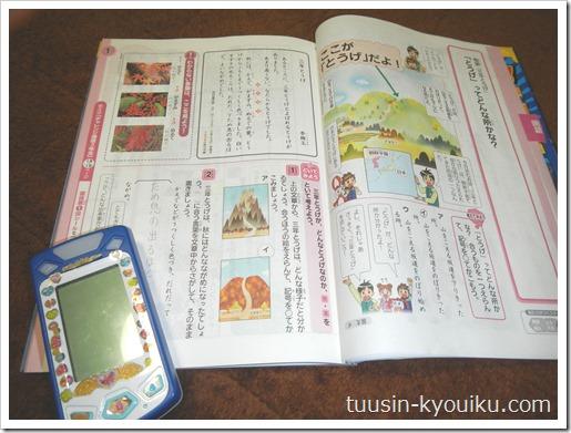 チャレンジ3年生の国語のテキストと教具のミラクルタッチ