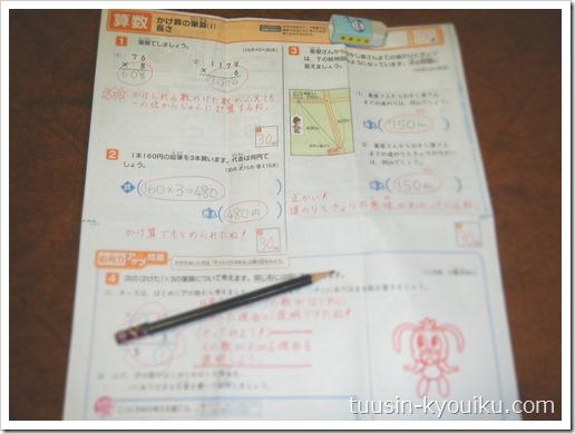 進研ゼミ小学講座の添削済み赤ペン先生の問題・チャレンジ3年生