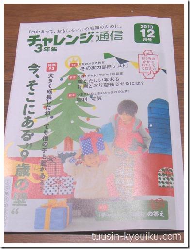 テキストの回答と親向けの情報誌「チャレンジ通信3年生」2013年12月号