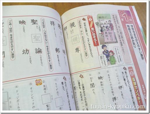 進研ゼミ小学講座チャレンジ6年生8月号:国語の漢字書き取り