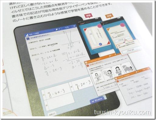 スマイルゼミ中学生の専用タブレット。手書きの解答例