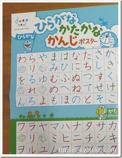 ドラゼミ「ひらがなかたかなかんじポスター」小学校入学準備