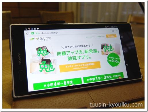 勉強サプリ公式サイトのトップページ画像